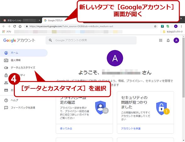 Gmailのメールデータをバックアップする(3)