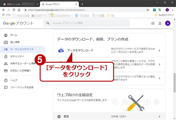 Gmailのメールデータをバックアップする(4)