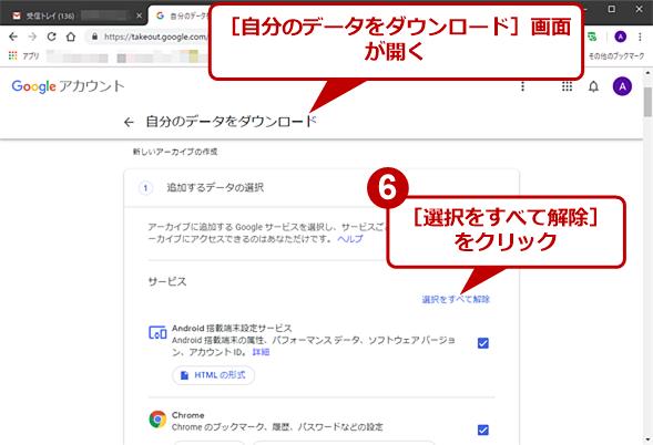 Gmailのメールデータをバックアップする(5)