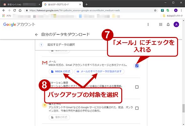 Gmailのメールデータをバックアップする(6)