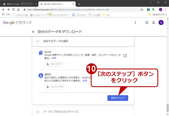 Gmailのメールデータをバックアップする(8)