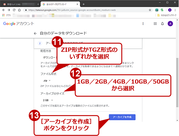 Gmailのメールデータをバックアップする(9)