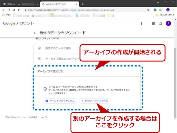 Gmailのメールデータをバックアップする(10)