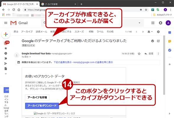Gmailのメールデータをバックアップする(11)