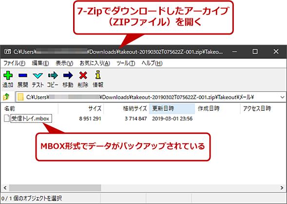Gmailのメールデータをバックアップする(12)