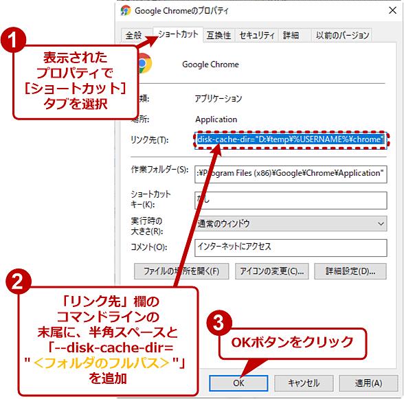 Chromeのリンク先にキャッシュ保存先指定オプションを加える