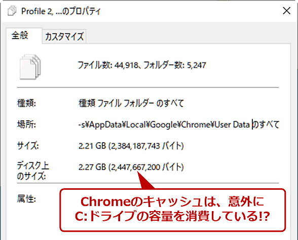Chromeのキャッシュは、意外にC:ドライブの容量を消費している!?