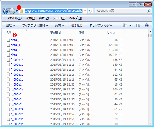 Google Chromeのデフォルトのキャッシュ保存先フォルダ