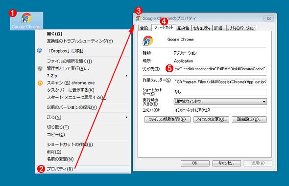 Google Chromeのキャッシュの保存先を変更する手順