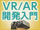 Gear VRとは——UnityでAndroidアプリを開発するための環境構築