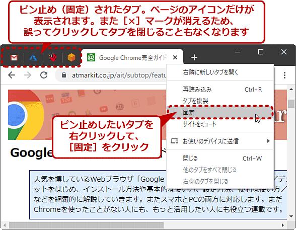 よく使うWebページをいちいち手動で開くのは面倒