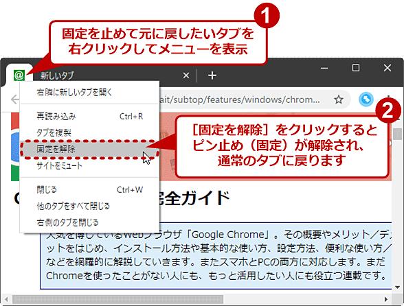 Chromeで固定したタブを解除する