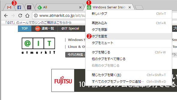 Google Chromeでタブを固定する
