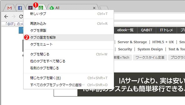 Google Chromeで固定したタブを解除する