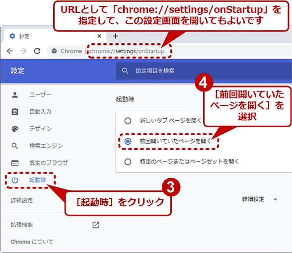 Chromeの設定画面で[前回開いたページを開く]を選ぶ