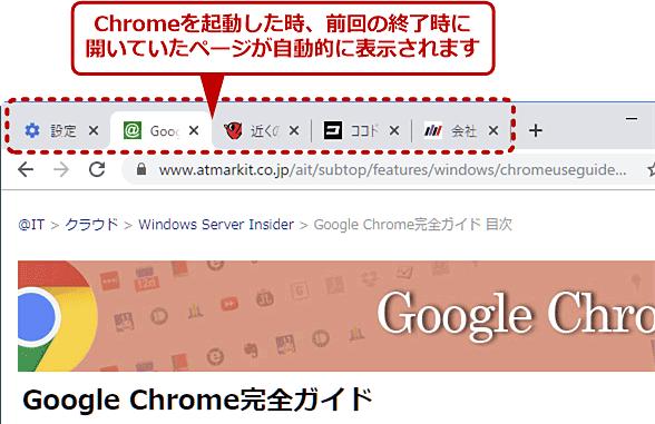 Chromeの起動時に、前回終了時に開いていたページが自動的に表示されたところ