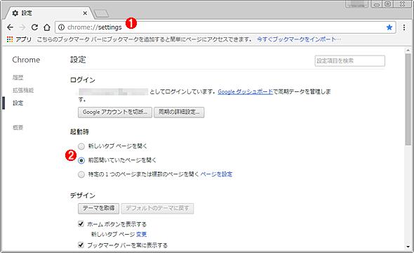 Google Chromeの[設定]画面