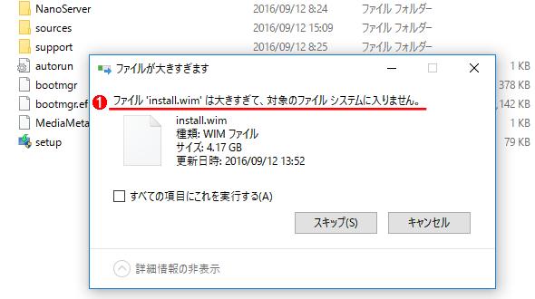 ファイルinstall.wimがコピーできないというエラー