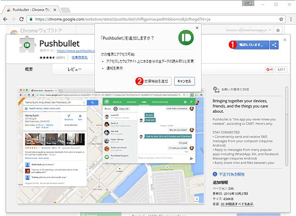 ChromeにPushbulletの拡張機能をインストールする(1/5)