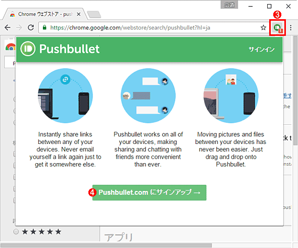 ChromeにPushbulletの拡張機能をインストールする(2/5)