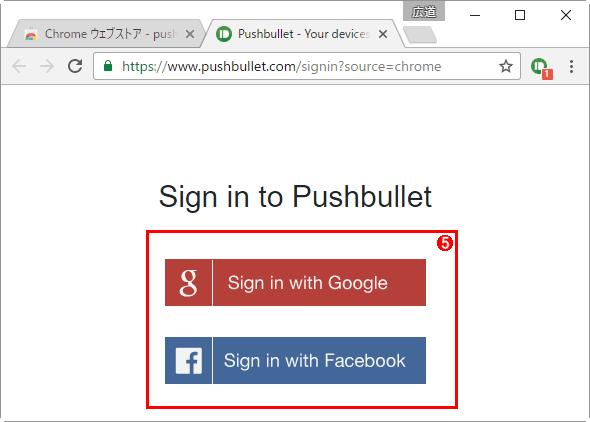 ChromeにPushbulletの拡張機能をインストールする(3/5)