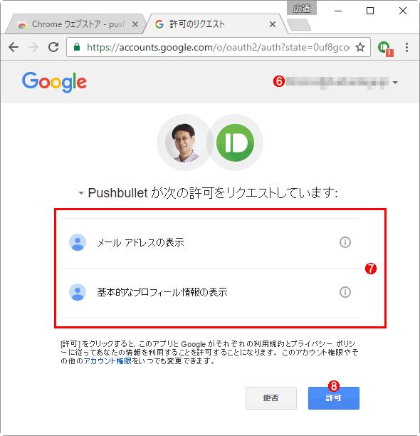 ChromeにPushbulletの拡張機能をインストールする(4/5)