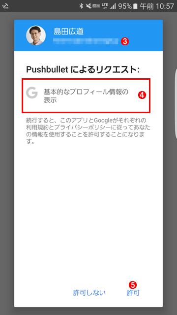 AndroidにPushbulletアプリをインストールする(3/9)