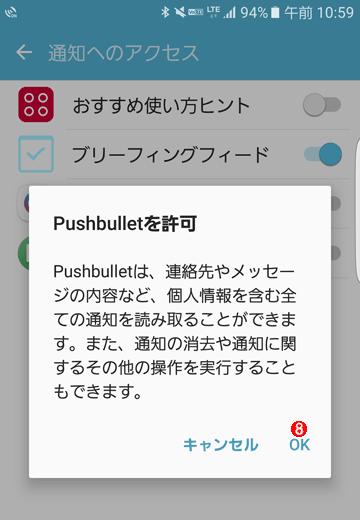 AndroidにPushbulletアプリをインストールする(6/9)