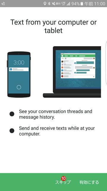 AndroidにPushbulletアプリをインストールする(8/9)