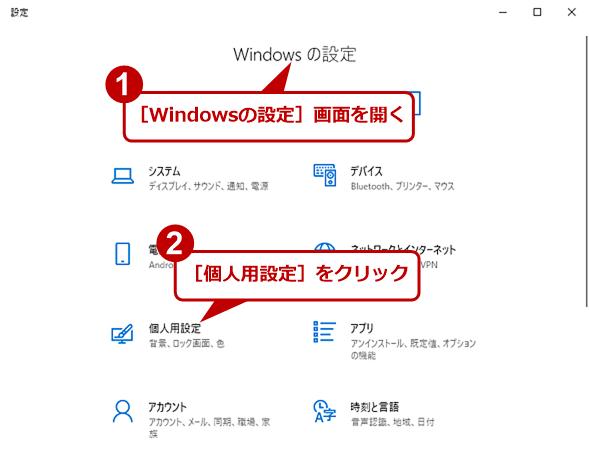 [スタート]メニューからデスクトップアイコンの表示を設定する(1)