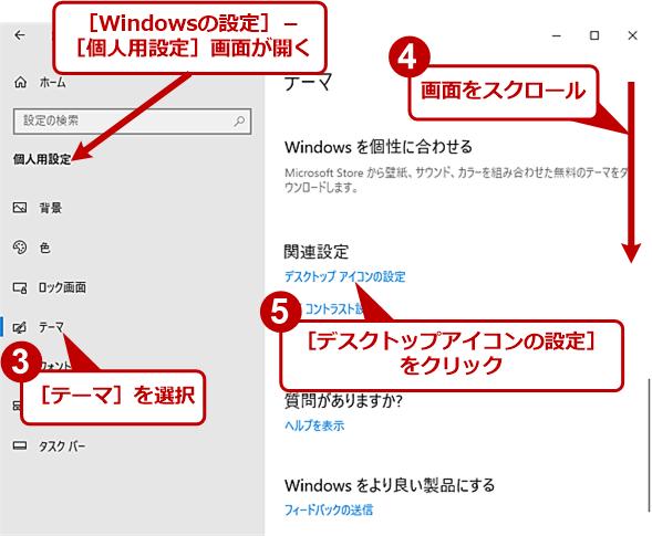 [スタート]メニューからデスクトップアイコンの表示を設定する(2)