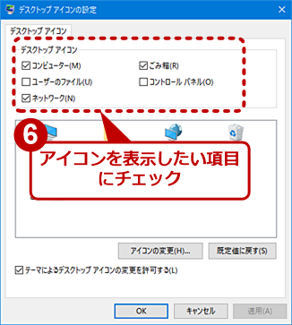 [スタート]メニューからデスクトップアイコンの表示を設定する(3)