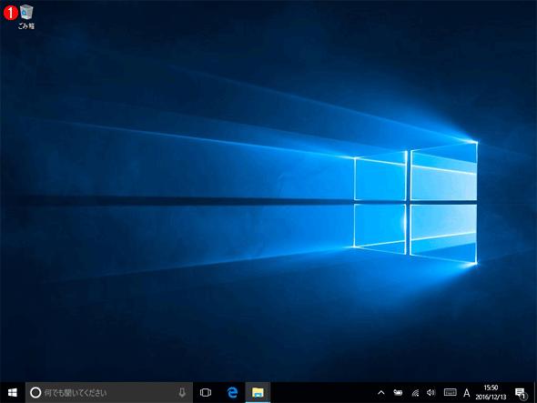 Windows 10のデフォルトのデスクトップ画面