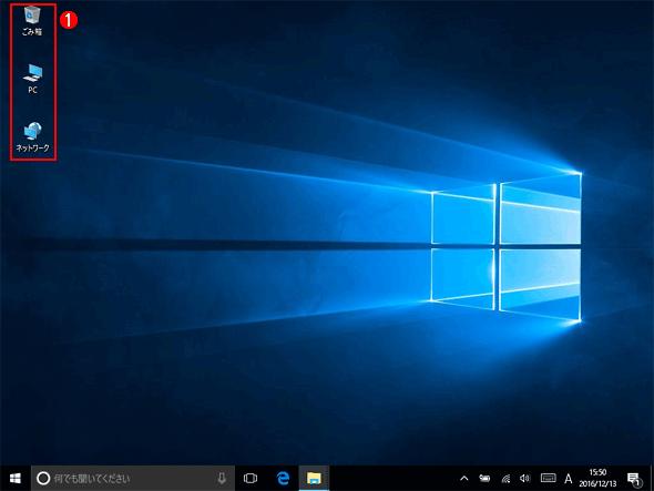 デスクトップアイコンの表示設定後のデスクトップ画面