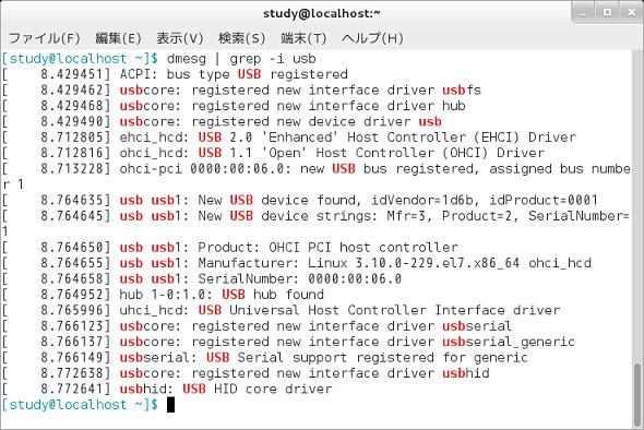 画面2 「grep」コマンドで「usb(USBも)」含む行を抽出するして表示した