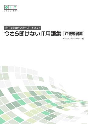 @IT eBookシリーズ Vol.24『今さら聞けないIT用語集[IT管理者編]』(デジタルアドバンテージ 著)