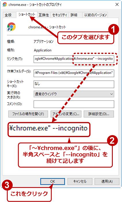 シークレットモードでChromeを起動するためのオプションを指定する