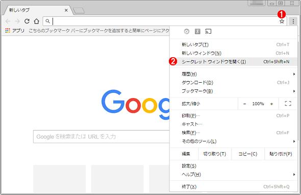 Google Chromeをシークレットモードで開く