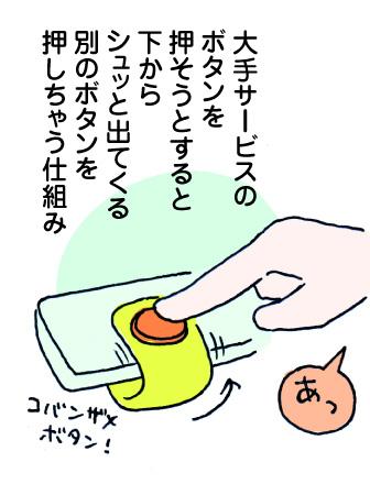 大手サービスのボタンを押そうとすると下からシュッと出てくる別のボタンを押しちゃう仕組み