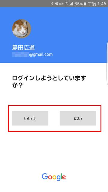 スマートフォンに表示されるGoogleの2段階認証の確認画面