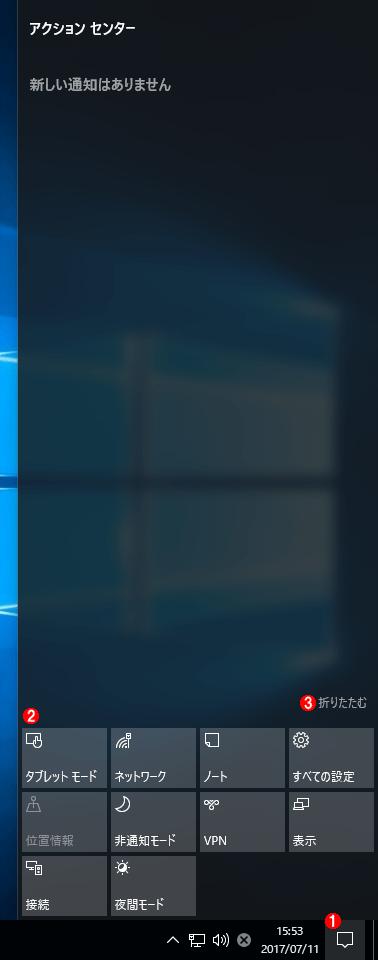 Windows 10の「アクションセンター」の画面