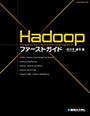 Hadoopファーストガイド
