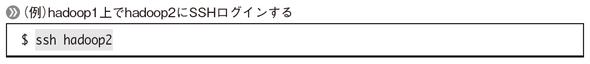 (例)hadoop1上でhadoop2にSSHログインする