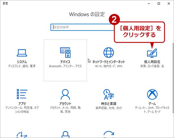[Windowsの設定]画面で[個人用設定]を選択する
