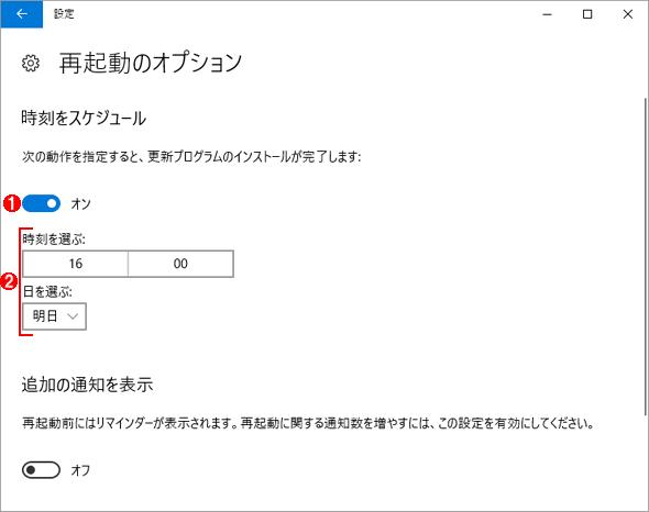 [再起動のオプション]画面