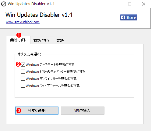 「Win Updates Disabler」の画面