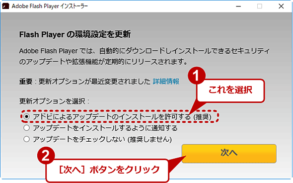 単体のインストーラーからFlash Playerをインストールする(1/2)
