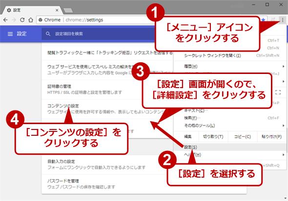 Google Chromeの[詳細設定]画面を開く