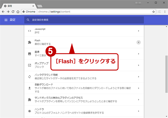 Google Chromeの[コンテンツの設定]画面