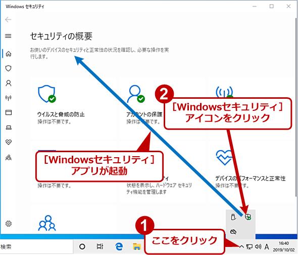 通知領域から[Windowsセキュリティ]アプリを起動する